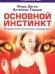 Книги про мужскую психологию