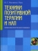 Книги про НЛП (Нейролингвистическое программирование)