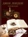 Книги про писателей