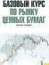 Книги про банки и банковское дело