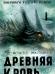Книги про про монстров и чудовищ