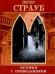 Книги про призраков