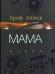 Книги про материнскую любовь
