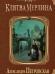 Книги про Мерлина