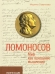 Книги про Ломоносова