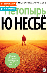 Лучшие книги про детективов