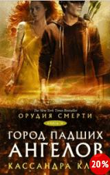 Лучшие книги про ангелов и демонов