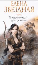 Лучшие книги про демонов