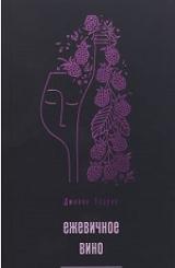 Лучшие книги про вино