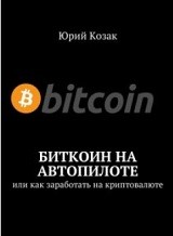 Лучшие книги про криптовалюты и блокчейн на русском