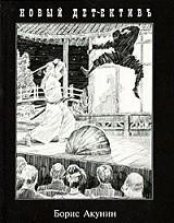 Книги Бориса Акунина про Фандорина - список по порядку