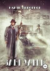 Лучшие книги про гангстеров и мафию