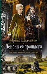 Лучшие книги про истинную пару