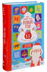 Книги про рождество и новый год