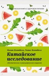 Книги о правильном питании