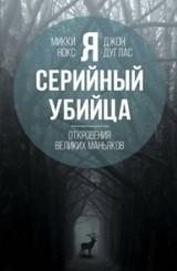 Лучшие книги про серийных убийц и маньяков