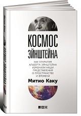 Список лучших научных книг про космос