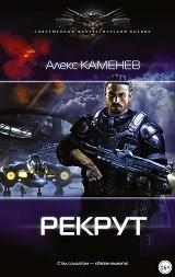 Лучшие книги про попаданцев в космос