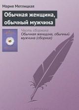 Лучшие книги про отношения мужчин и женщин