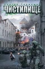 Лучшие книги про зомби от Российских авторов