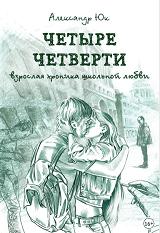 Лучшие книги про школу и любовь
