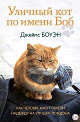 Лучшие книги про котов и кошек