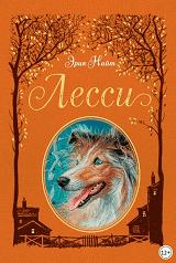 Лучшие книги про собак