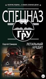 Лучшие книги про отряды специального назначения