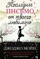 Лучшие книги про любовные романы