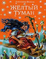 Книги Волкова про Элли (Изумрудный город)