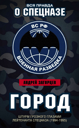 Лучшие книги про войну в Чечне