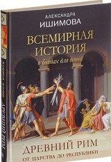 Лучшие книги про древний Рим