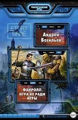 Лучшие книги про попаданцев в компьютерные игры