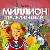 Книги Кира Булычева про Алису