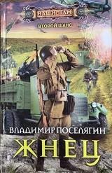 Лучшие русские книги про попаданцев
