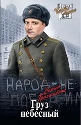 Лучшие книги про советскую армию