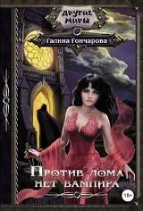 Интересные книги про вампиров и любовь