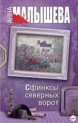 Книги Анны Малышевой про Александру Корзухину