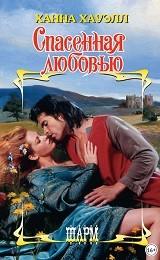 Лучшие книги про исторические любовные романы