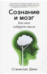 Интересные книги про мозг человека и сознание