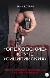 Лучшие книги про криминал