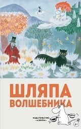 Лучшие книги про Муми Троллей