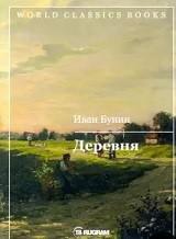 Лучшие книги про деревню