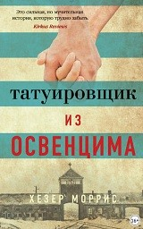 Лучшие книги про концлагеря