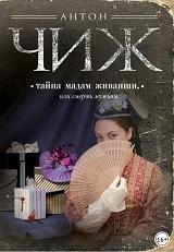 Книги про Ванзарова (Антон Чиж)