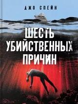 Книги-детективы про загадочные преступления