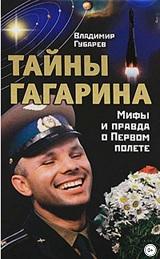 Лучшие книги про Юрия Гагарина
