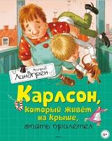 Книги про Карлсона и Малыша