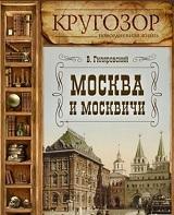 Лучшие книги про Москву