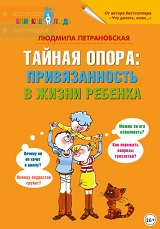 Лучшие книги про родителей и детей